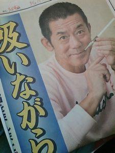 三遊亭円楽がタバコを吸っている画像