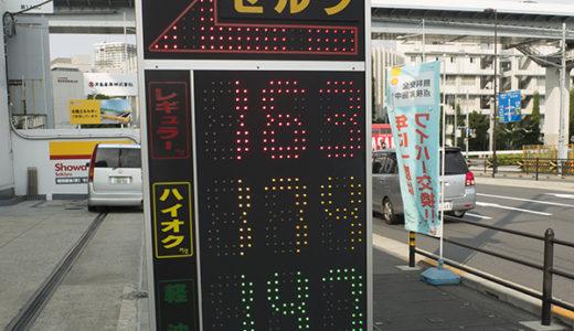 ガソリン値上がり(高い)理由4つ!いつまでなのかを価格推移から予想!