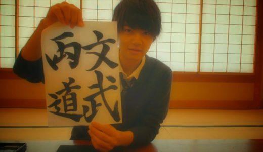 佐野勇斗は書道6段で習字が上手くてイケメン過ぎる!動画でチェック!