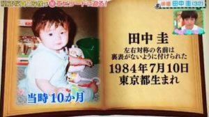 田中圭の赤ちゃんの頃の写真