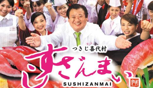 木村清(すしざんまい社長)の年収や経歴が凄い!出身大学はどこ?息子など家族についても調査