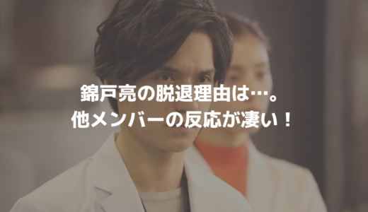 錦戸亮の脱退理由に対する他のメンバーの反応が凄い!他にも脱退するメンバーやグループがいる…!?