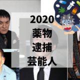 【最新2020】芸能人で逮捕秒読み間近なのは誰?沢尻エリカ以外に薬物療法疑惑のある俳優や女優のまとめ!