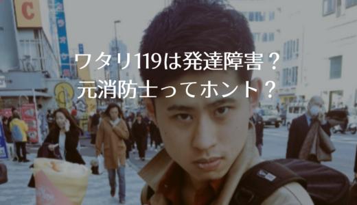 ワタリ119(キラキラ関係)は発達障害なの?前の勤務先の消防署は札幌のどこ?