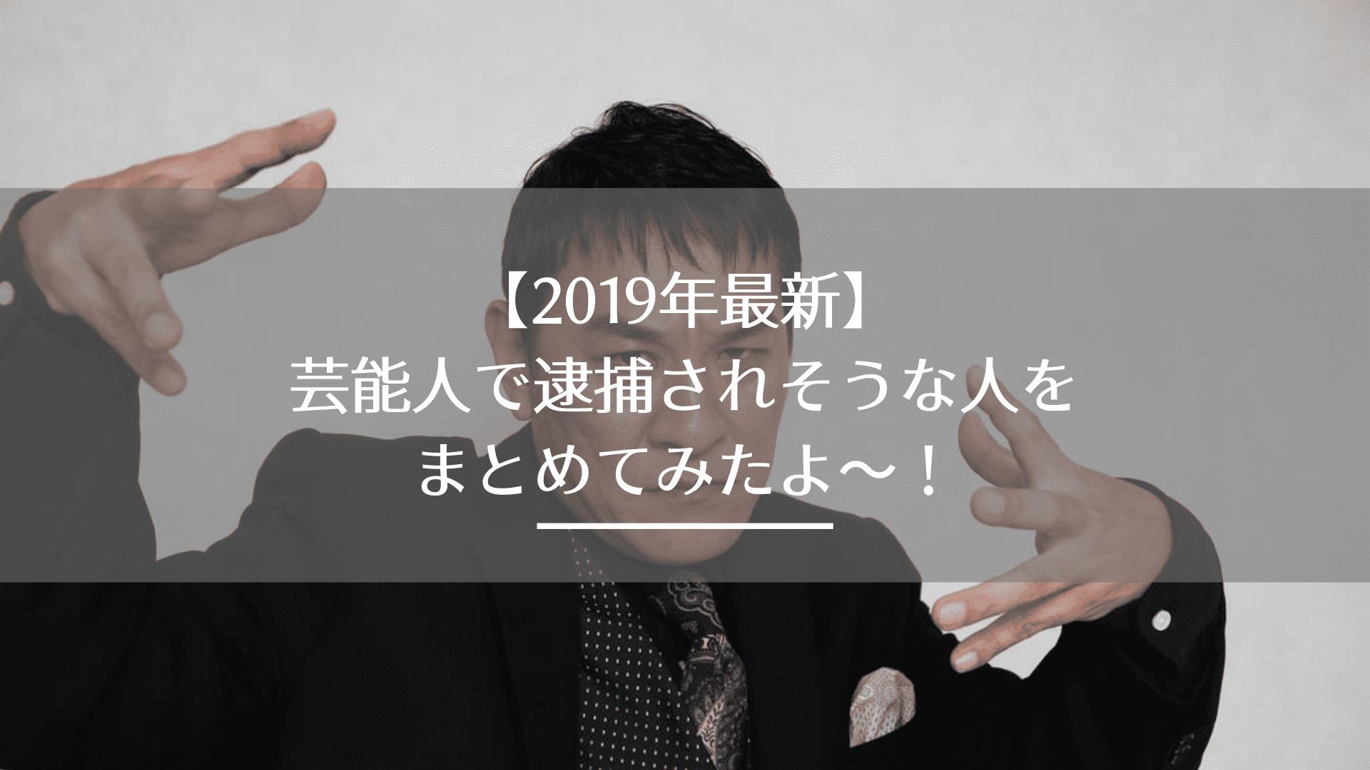 誰 沢尻エリカ 大物俳優