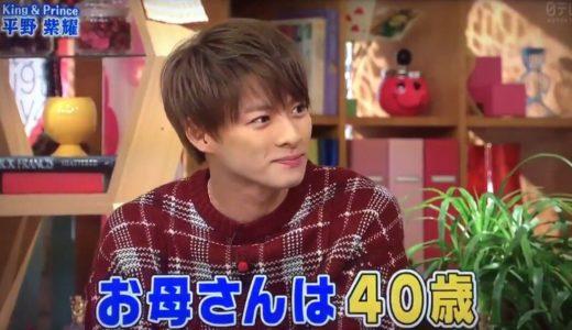 平野紫耀の母は若いし年齢は40歳ぐらい!?母子家庭で共に育った弟についても調査!