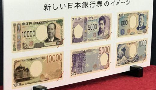 新紙幣の人物とフリーメイソンの関係とは?渋沢栄一やその他の陰謀論についても調査