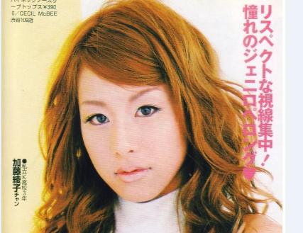 加藤綾子のギャル時代の画像