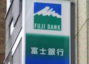 富士銀行 いとうあさこ 父親