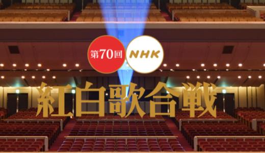 紅白歌合戦2019(2020)の出演者が発表!曲や順番(タイムテーブル)&大トリを確認!