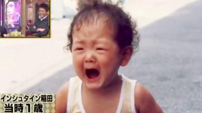 アインシュタイン稲田の1歳の時の写真