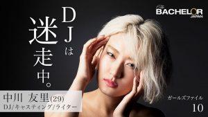 中川友里の写真