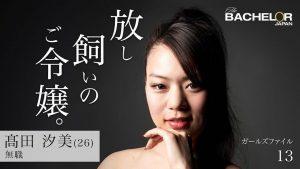 高田汐美の写真