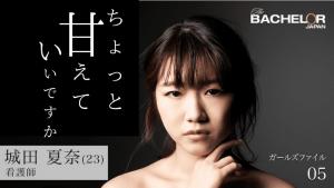 城田夏奈の写真