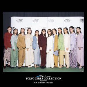 東京ガールズコレクション2019の集合写真