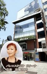 宮沢さゆりとバレエスタジオリビーナ外観の写真