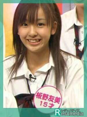 2007年の板野友美の写真