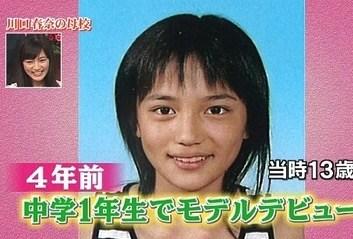 川口春奈の中学生の頃の写真