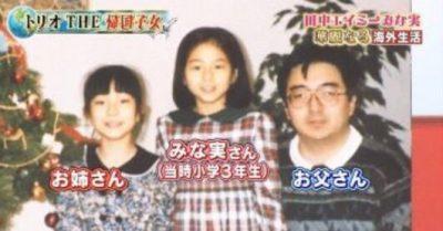 田中みな実の幼少期の写真