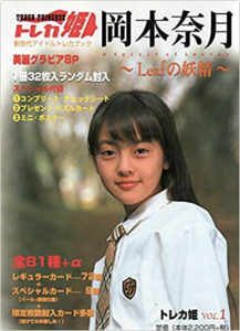 岡本奈月の子役時代の画像
