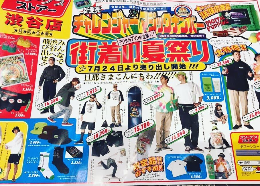 長瀬智也がモデルをしている「フリークス」の広告の写真