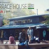 テラスハウス・4thシーズン(TERRACE HOUSE OPENING NEW DOORS)